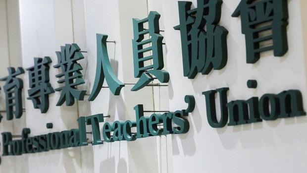 面对北京打压 香港最大教师工会通过解散决议