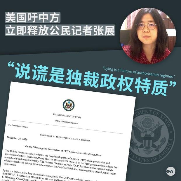 美国强烈谴责中国对公民记者张展判刑