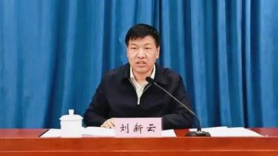 山西副省长刘新云接受审查调查