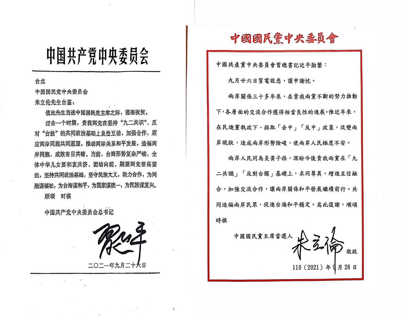 朱立倫複電習近平:盼兩岸求同尊異(國民黨供圖)