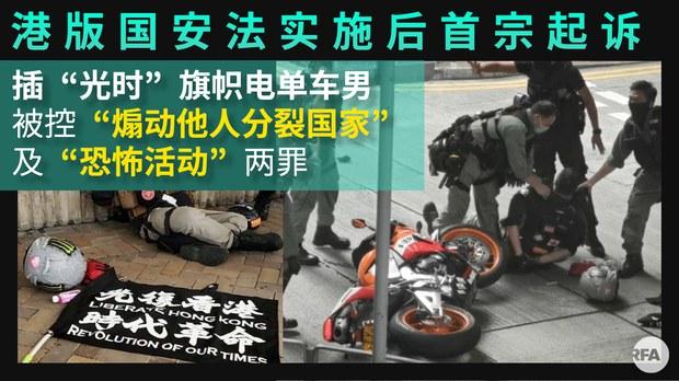 """首名香港示威者被控""""煽动分裂""""及""""恐怖活动""""罪"""
