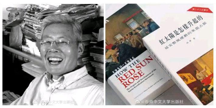 """中国著名历史学者高华教授所著的《红太阳是如何升起的?》一书的英文版,近日获得了国际中国研究领域学术著作的最高奖项之一""""列文森奖""""。(推特图片)"""