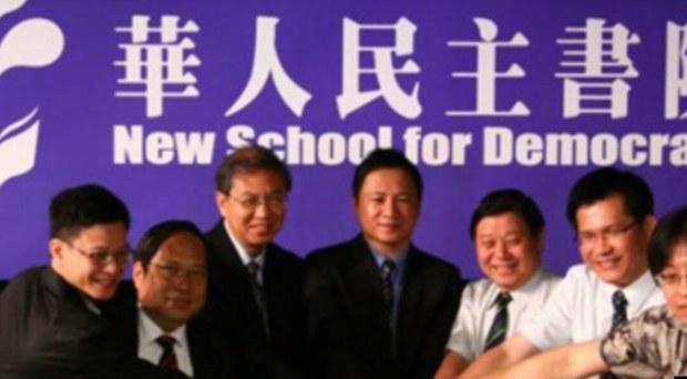 由王丹创办的华人民主书院将撤离香港迁往台湾(photo:RFA)