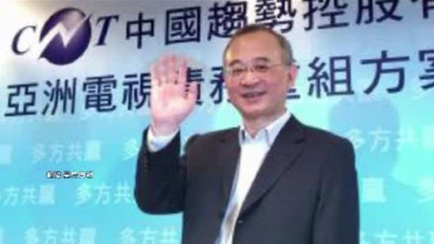 中国创新投资公司主席向心夫妇涉嫌洗钱 被台检方起诉