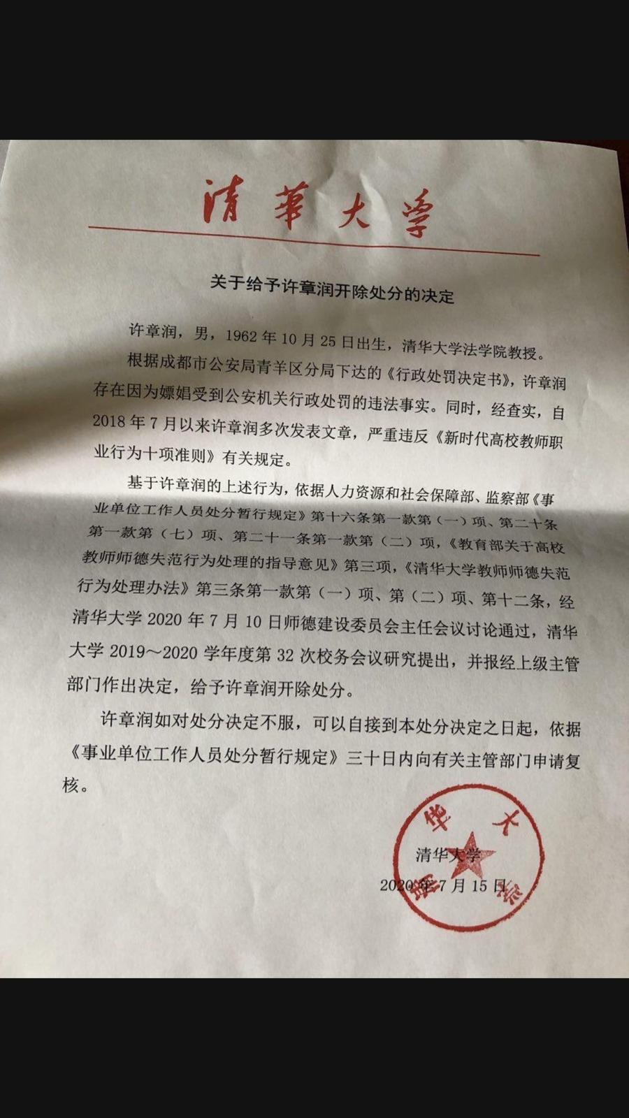 北京清华大学作出《关于给许章润开除处分的决定》。(许章润友人提供)