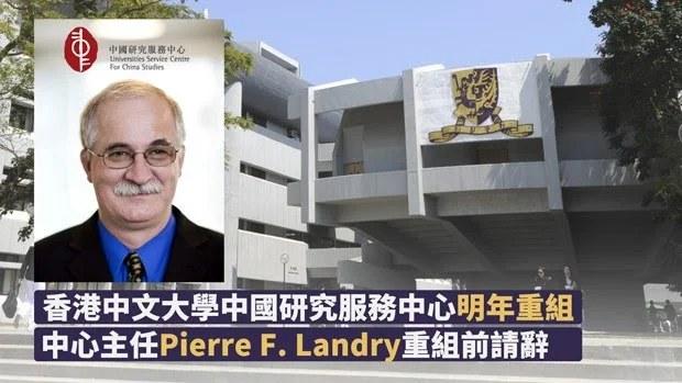 卸除政治隐患?香港中大中国研究服务中心遭拆解和关闭