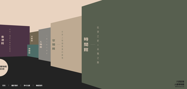 """香港支聯會宣佈開放""""六四記憶·人權博物館""""網站"""
