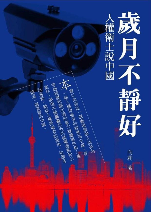维权人士向莉出版新书《岁月不静好》 以亲身经历披露中国人权状况