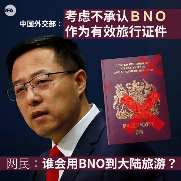 中国考虑不承认港人BNO作为有效旅行证件