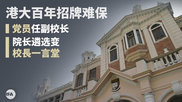 香港大学迅速赤化