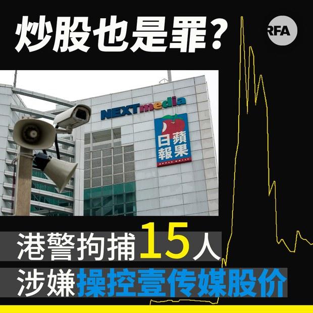 港警拘捕15人涉嫌操控壹传媒股价