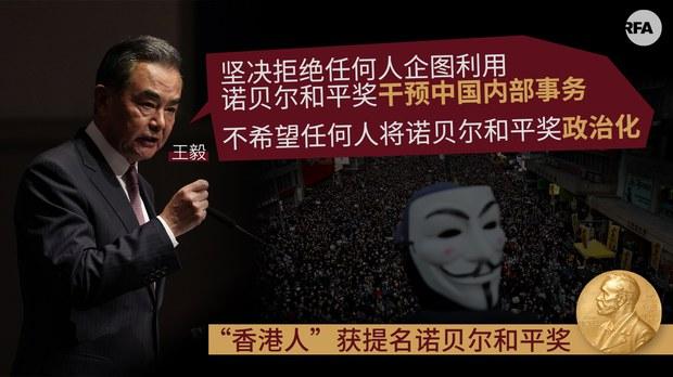 """王毅出访欧洲吹和风  提""""诺贝尔和平奖""""即翻脸"""
