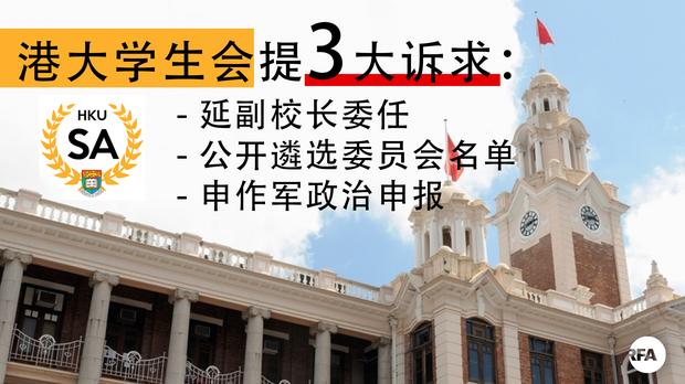 香港大学学生会吁推迟副校长任命 团体批张翔黑箱作业