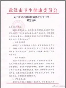 武汉市卫生健康委员会30日发出紧急公告