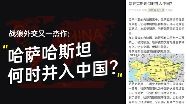 战狼外交思维再惹祸   哈萨克急召中国大使抗议