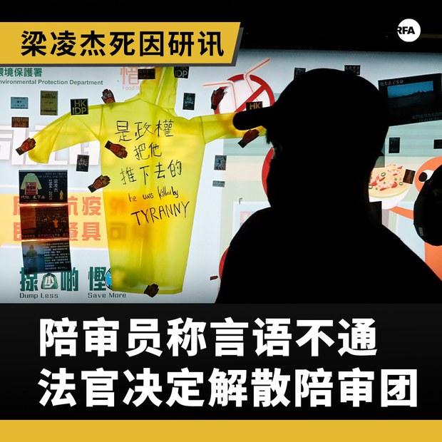 香港反送中首名死者死因研讯 法官解散陪审团
