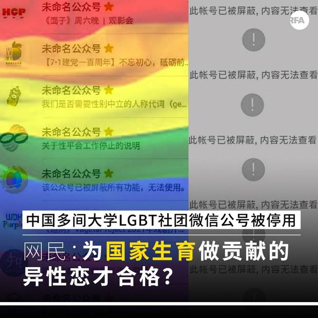 中国多间大学LGBT学生社团微信公号被停用
