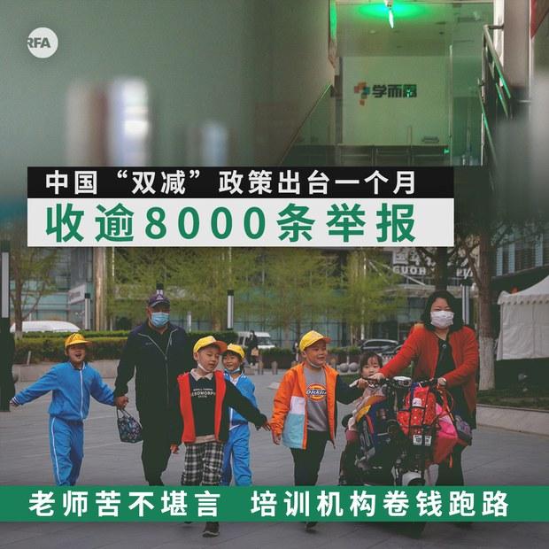 """中国""""双减""""政策一个月 收逾8000条举报"""