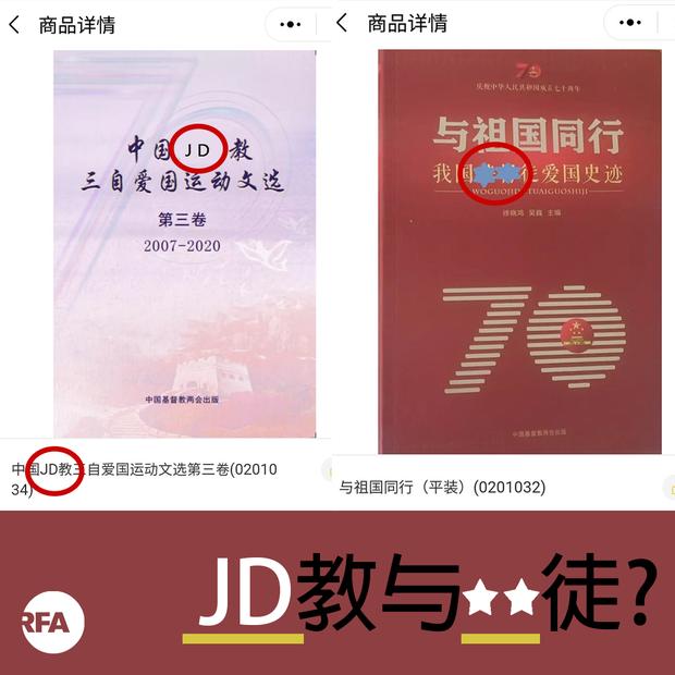 """打压宗教自由新方法   什么是""""中国JD教""""?"""