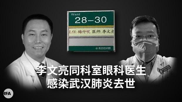 李文亮同科室眼科医生   感染武汉肺炎去世