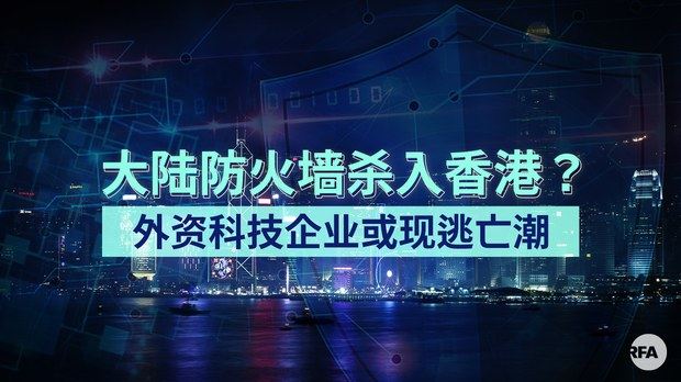 国安法下香港可建立网络防火墙