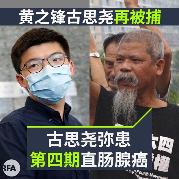 香港社运人士黄之锋、古思尧再被捕