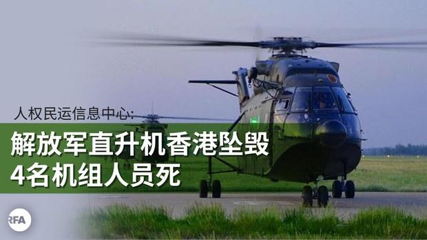 解放军直升机香港坠毁4名机组人员死亡