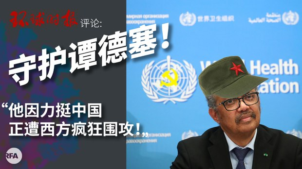 中共党媒发文高呼守护谭德赛