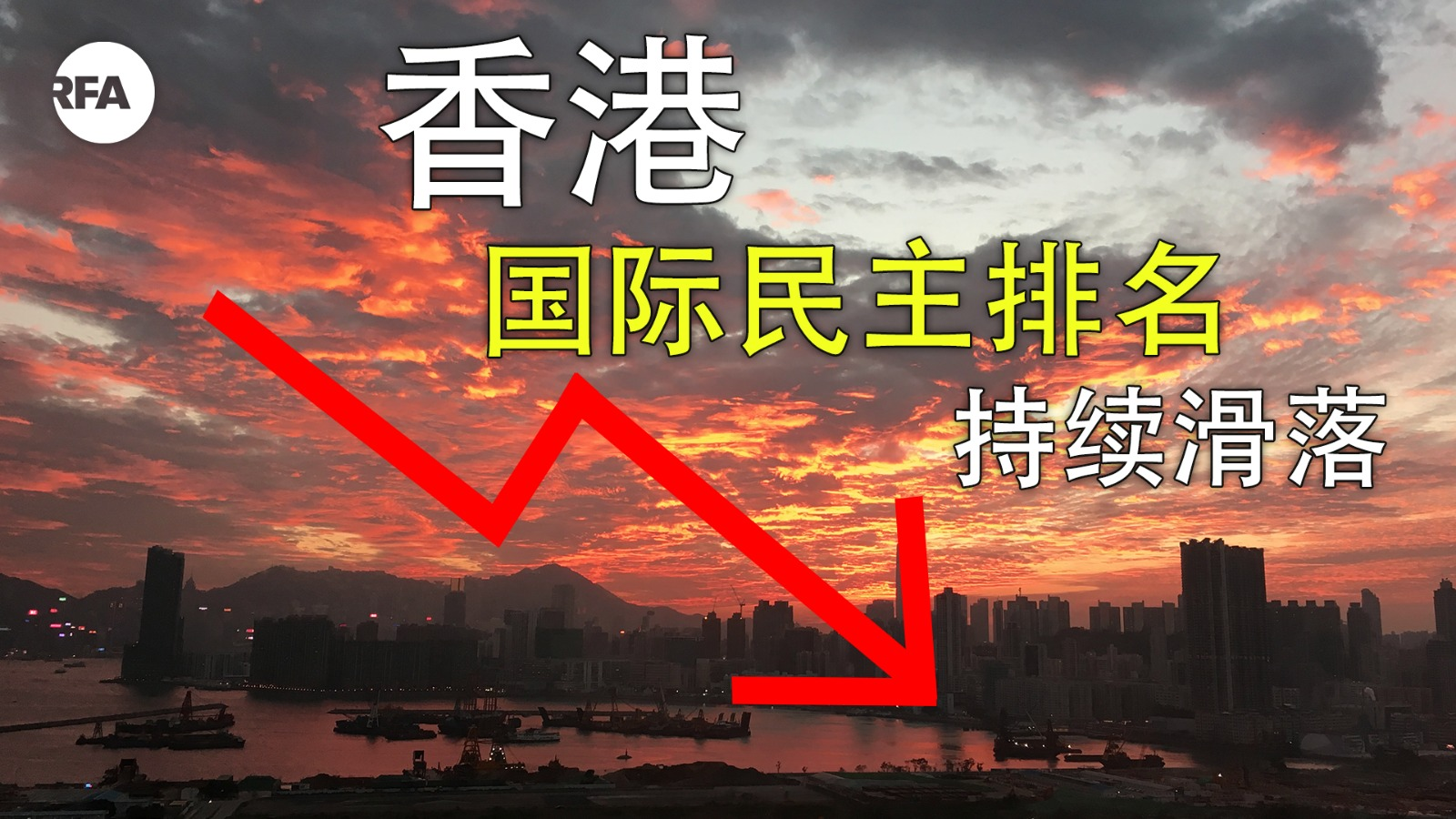 香港民主程度排名滑落与非洲国家并列