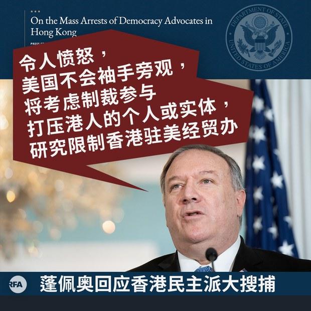 蓬佩奥拟立即采取措施打击破坏香港民主官员