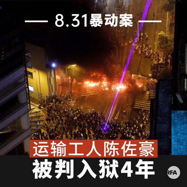 香港8.31案 运输工人陈佐豪被判入狱4年
