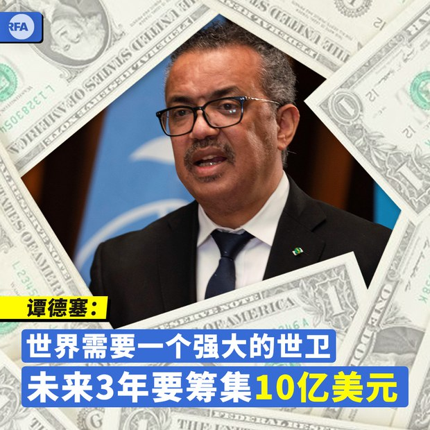 谭德塞要求未来3年筹集10亿美元