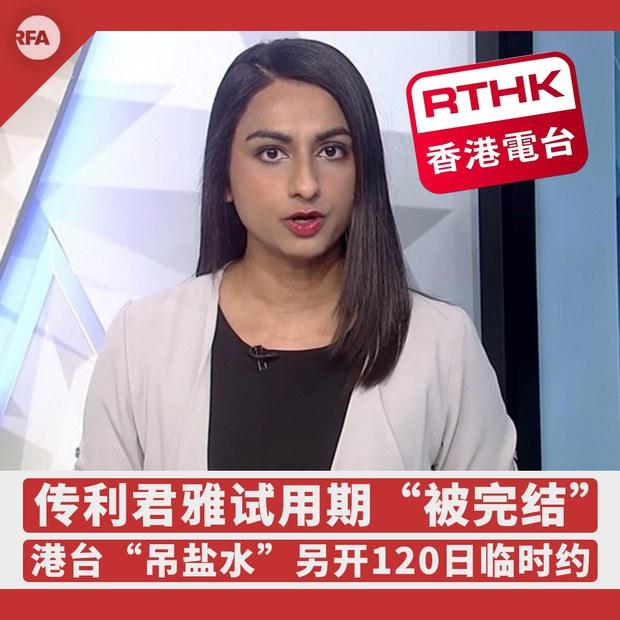 香港敢言记者利君雅遭无故延长试用期