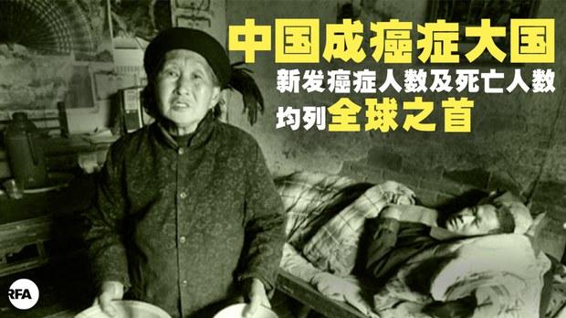 中國成癌症大國新發癌症人數及死亡人數均列全球之首