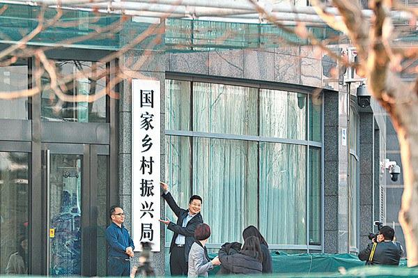 """""""脱贫成功""""后    中国成立乡村振兴局"""