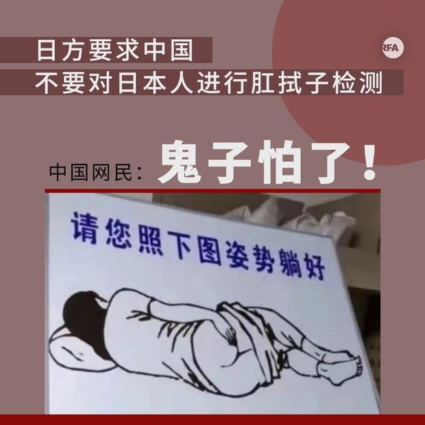 """日本要求中国不要对日本人进行""""肛拭子""""检测"""