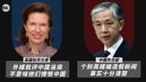 英国驻华大使吴若兰:外国媒体憎恨中国吗?