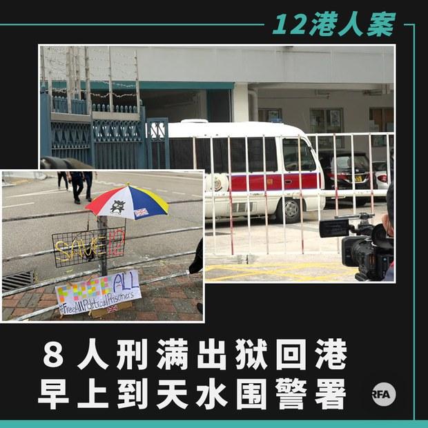 """""""12港人案""""8名港人刑满获释"""