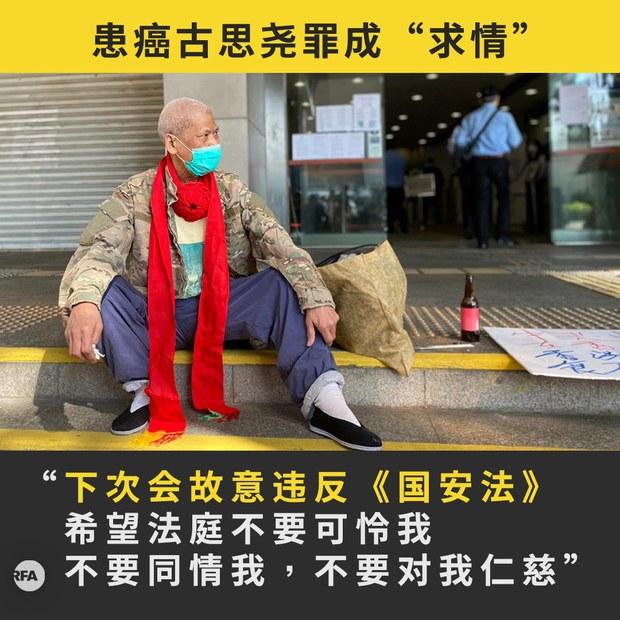 患末期癌症香港老牌民运斗士古思尧第11次坐牢