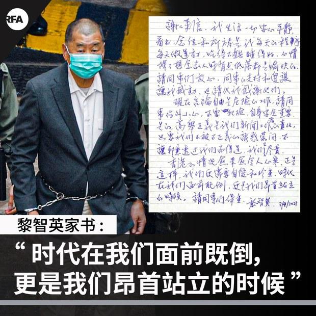 """黎智英 : """"香港情况越来越令人心寒,更需自爱和珍重"""""""