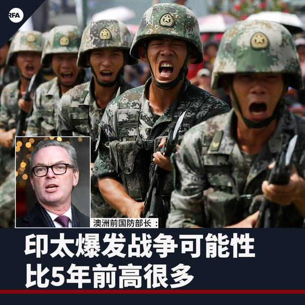 """澳前國防部長警告印太地區很可能爆發""""真正戰爭"""""""