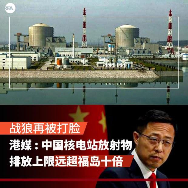 港媒 : 中國核電站放射物排放上限遠超福島十倍