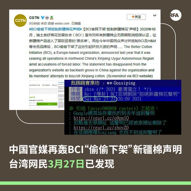 """中国官媒再轰BCI""""偷偷下架""""新疆棉声明"""