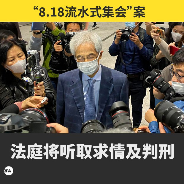 民主派元老被定罪 法庭将听取求情及判刑