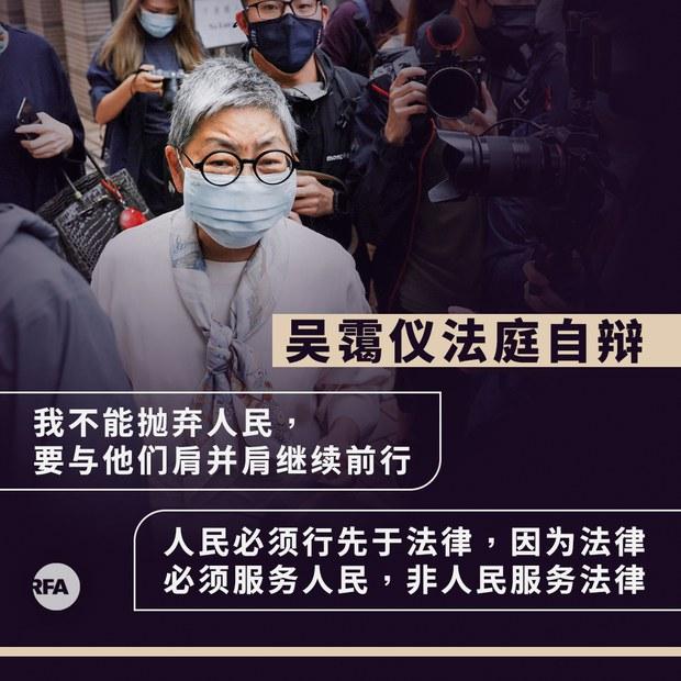 """香港大律師吳靄儀法庭自辯 :""""我不能拋棄人民"""""""