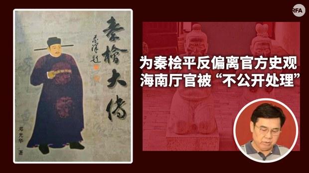 """岳飞之死皇帝应负全责    海南厅官为秦桧平反被""""处理"""""""