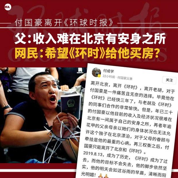 付國豪離開《環球時報》父嘆收入難在北京有安身之所