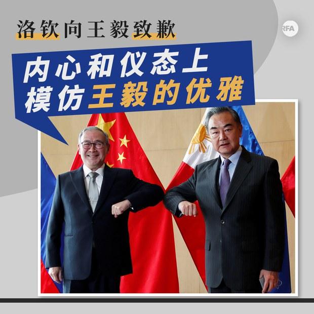 """菲外长向王毅致歉   杜特尔特 : """"中国仍然是菲律宾的恩人"""""""