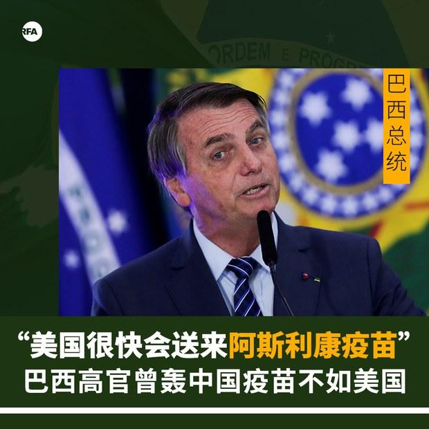 巴西高官曾轰中国疫苗不如美国