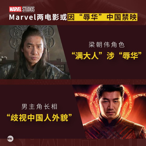 """美媒:Marvel兩電影或因""""辱華""""被中國禁映"""